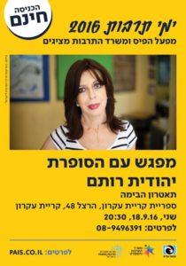 הסופרת יהודית רותם