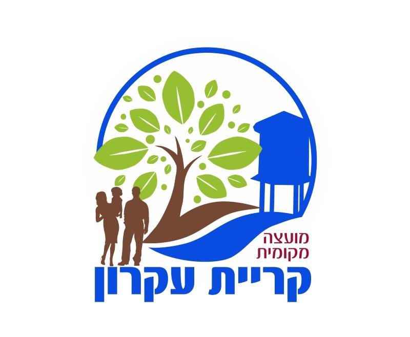 המועצה המקומית קריית עקרון