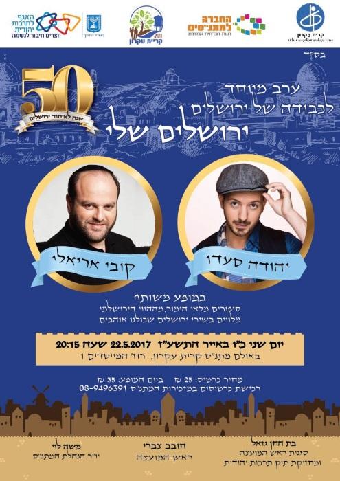 יהודה סעדו וקובי אריאל במופע משותף